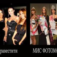 Едно малко сравнение между българските миски и тайландските травестити - как ви се струва?