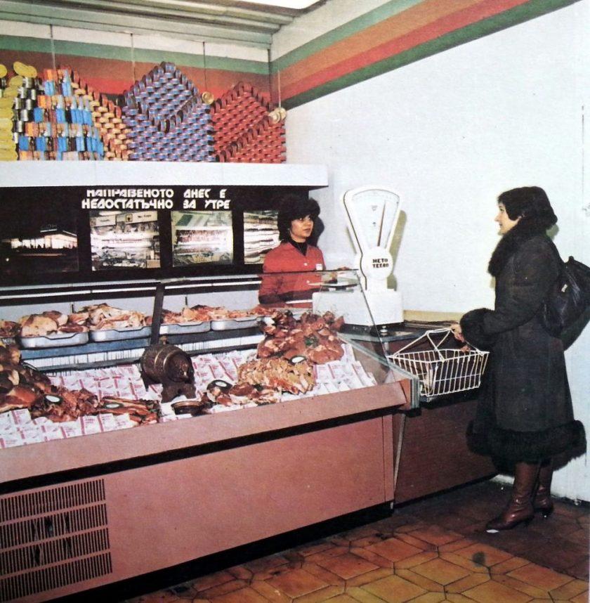 Магазин от соца