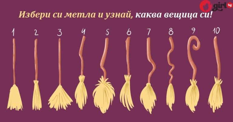 Само за жени: Избери си 1 метла и виж каква вещица ще бъдеш :)
