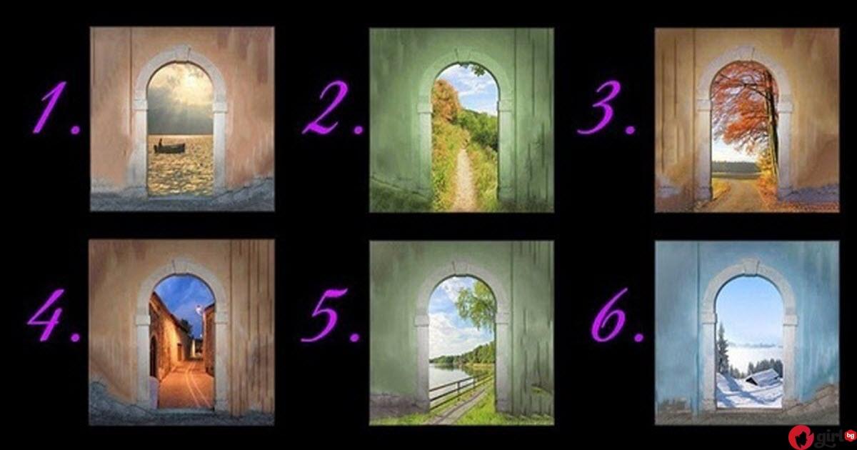 Поглед в бъдещето! Избери 1 врата и виж какъв път ще разкрие за теб!