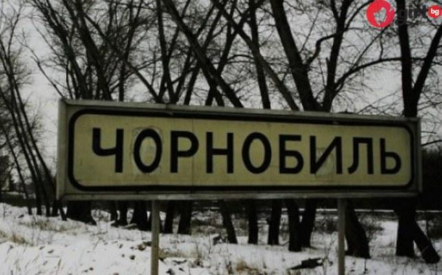 Как изглежда Чернобил днес, 31 години след трагедията (снимки)