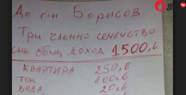 Вижте писмото на едно обикновено българско семейство до Бойко Борисов!