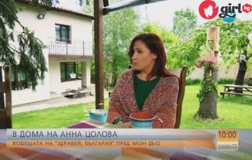 Ани Цолова къща в Драгалевци
