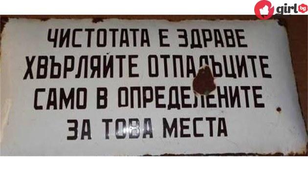 Лозунги от комунизма