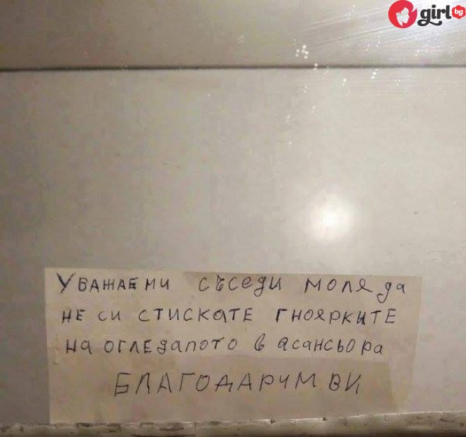 Най-абсурдните снимки и надписи, които ще срещнете само в България - падаш от смях!