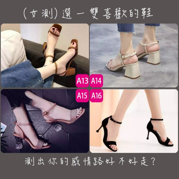 148_女測,選一雙喜歡的鞋,測出你的感情路好不好走_主圖.jpg