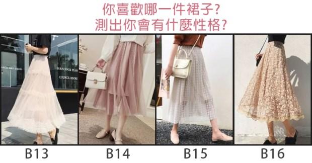 149_你喜歡哪一件裙子,測出你會有什麼性格_主圖