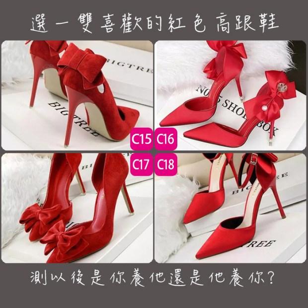 150_選一雙喜歡的紅色高跟鞋,測以後是你養他還是他養你_主圖.jpg