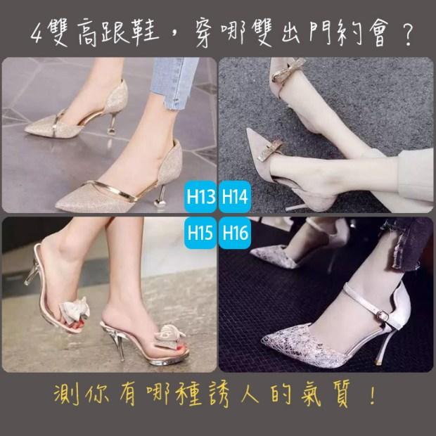 155_4雙高跟鞋,穿哪雙出門約會?測你有哪種誘人的氣質_主圖