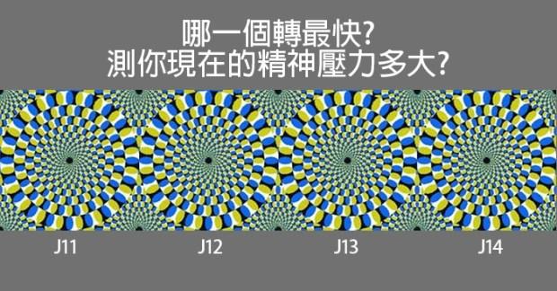 156_哪一個轉最快,測你現在的精神壓力多大_主圖