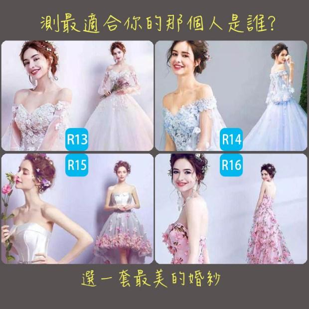 168_哪一套婚紗最美,測最適合你的那個人是誰_主圖