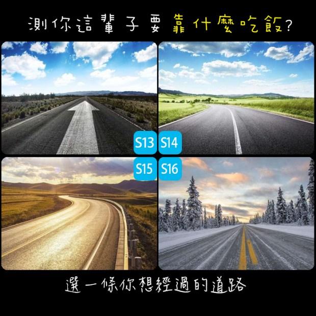 169_選一條你想經過的道路,測你這輩子靠什麼吃飯_主圖