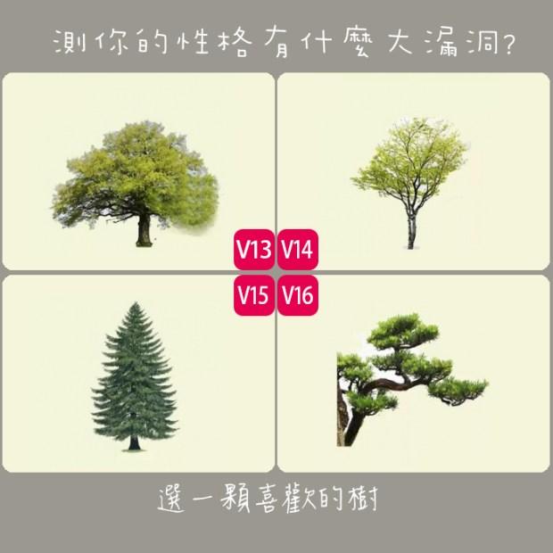 172_選一顆喜歡的樹,測你的性格有什麼大漏洞_主圖
