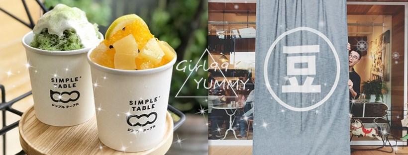 食物原味計畫「一日餐桌」/品嘗食物最原本的味道~找回生活簡單好滋味!即使簡單依舊幸福!