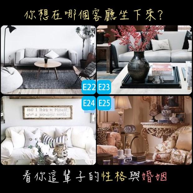 209_你想在哪個客廳坐下來,看你這輩子的性格與婚姻