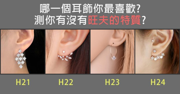 212_哪一個耳飾你最喜歡,測你有沒有旺夫的特質_主圖.jpg