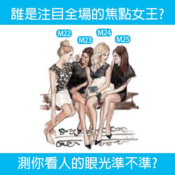 216_你覺得誰是焦點女王,測你看人的眼光準不準_主圖.jpg