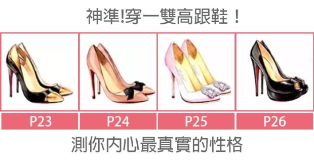 219_穿一雙高跟鞋,測你內心最真實想法_主圖.jpg