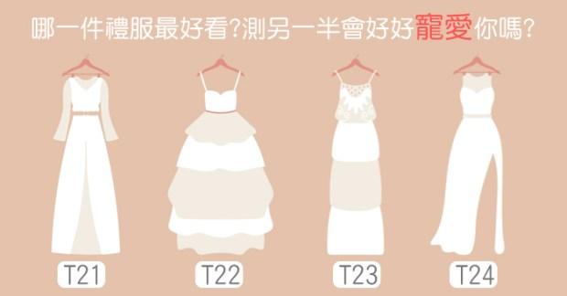 222_哪一件禮服最好看,測另一半會好好寵愛你嗎_主圖.jpg