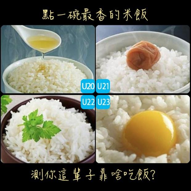 223_點一碗最香的米飯,測你這輩子靠啥吃飯_主圖.jpg