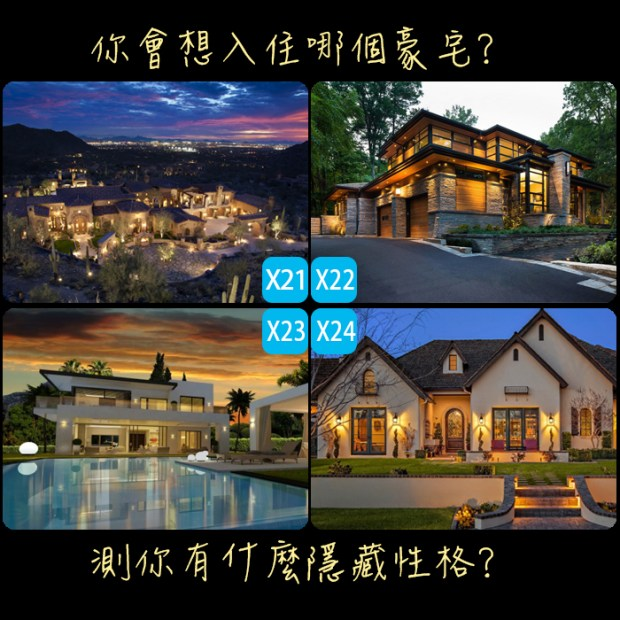 【測驗】你會想入住哪個豪宅,測你有什麼隱藏性格?