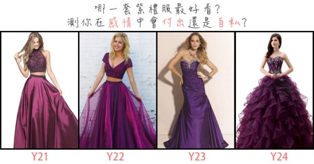 228_哪一套紫禮服最好看,測你在感情中會付出還是自私_主圖.jpg