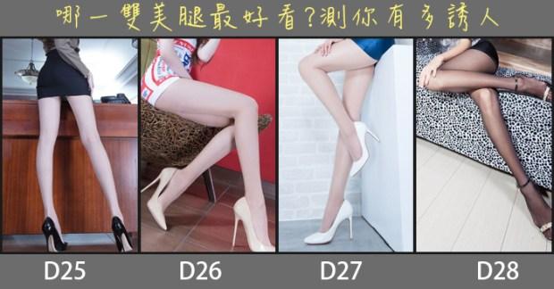 233_哪一雙美腿最好看,測你有多誘人_主圖.jpg