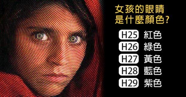 237_女孩的眼睛是什麼顏色-測你有什麼超越別人的天賦_主圖.jpg
