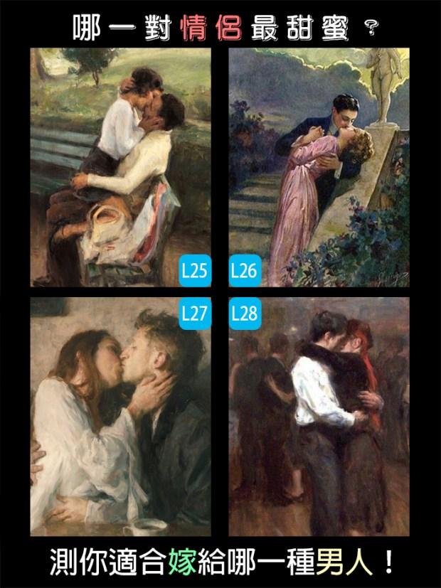 241_哪一對情侶最甜蜜,測你適合嫁給哪一種男人_主圖.jpg