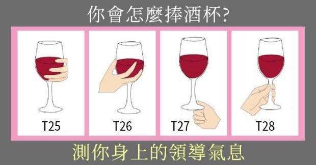 248_你會怎麼捧酒杯,測你身上的領導氣息_主圖