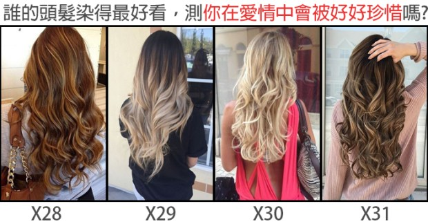 289_誰的頭髮染得最好看,測你在愛情中會被好好珍惜嗎_主圖