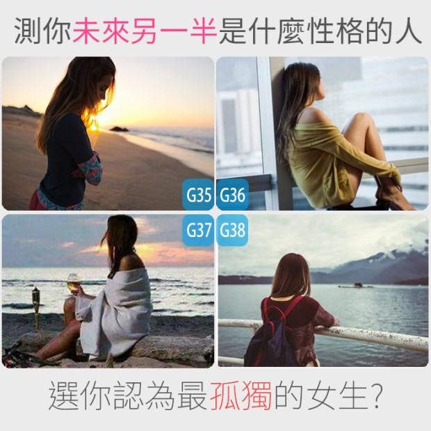 298_選你認為最孤獨的女生,測你未來另一半是什麼性格的人_主圖.jpg