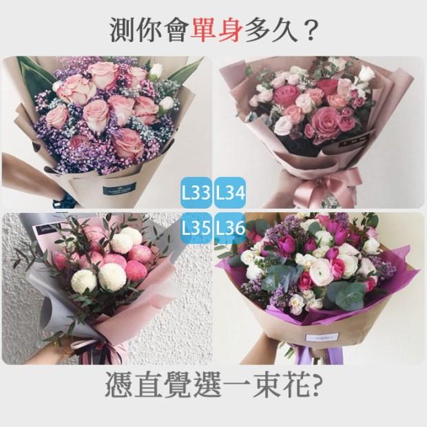 302_憑直覺選一束花,測你會單身多久_主圖.jpg