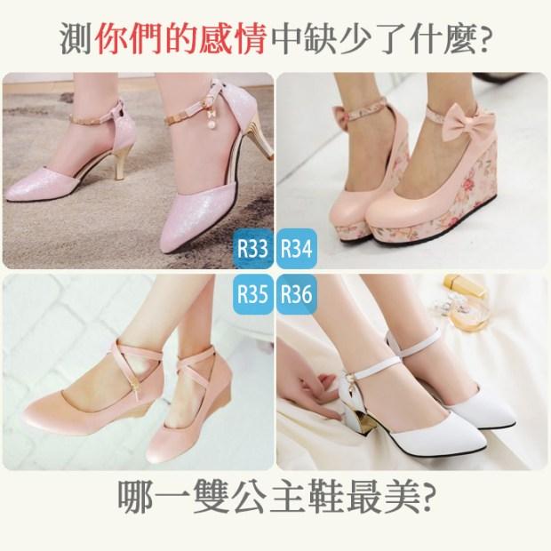 309_哪一雙公主鞋最美,測你們的感情中缺少了什麼_主圖