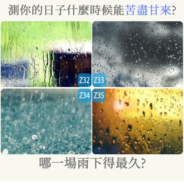 317_哪一場雨下得最久,測你的日子什麼時候能苦盡甘來_主圖.jpg