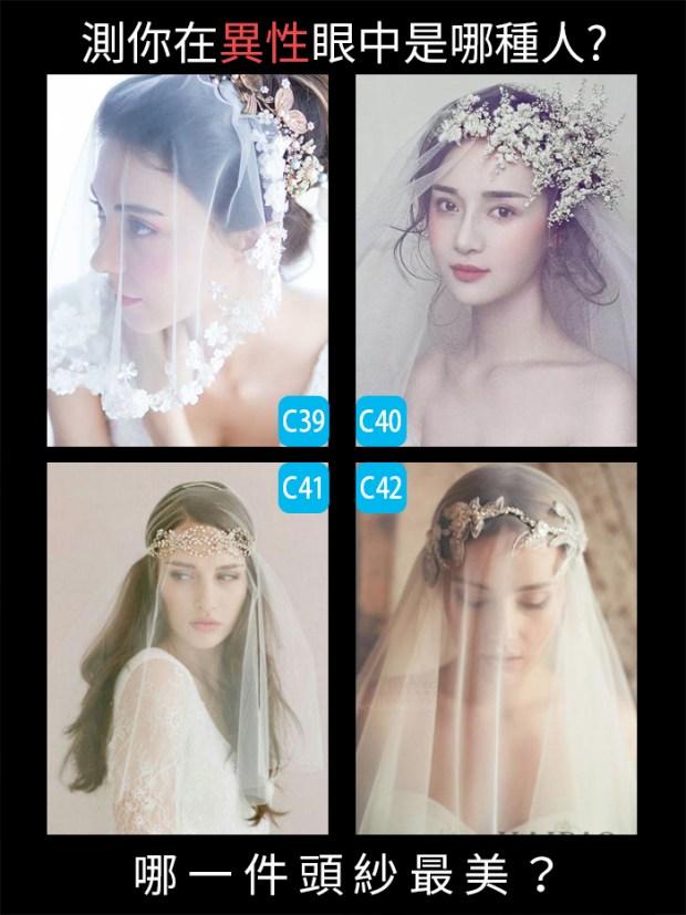 320_哪一件頭紗最美,測你在異性眼中是哪種人_主圖.jpg