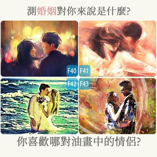 323_你喜歡哪對油畫中的情侶,測婚姻對你來說是什麼