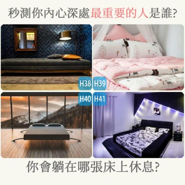 325_你會躺在哪張床上休息,秒測你內心深處最重要的人是誰_主圖.jpg