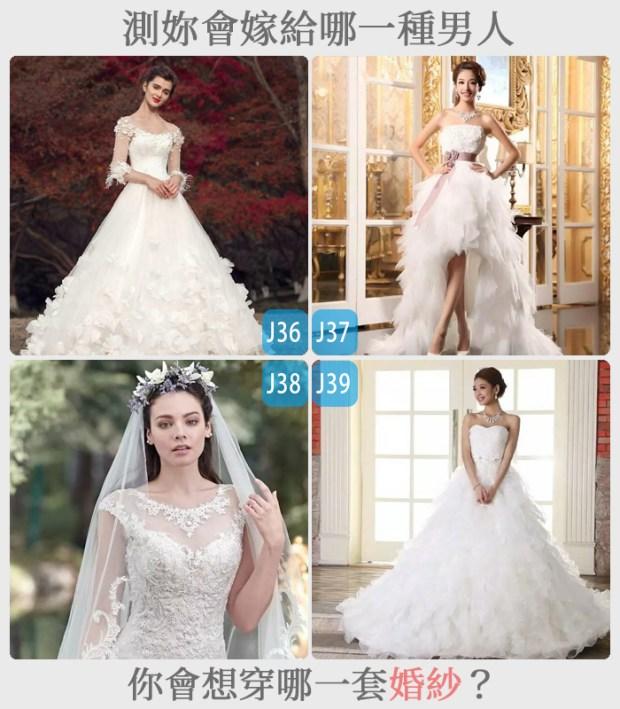 326_你會想穿哪一套婚紗,測妳會嫁給哪一種男人_主圖
