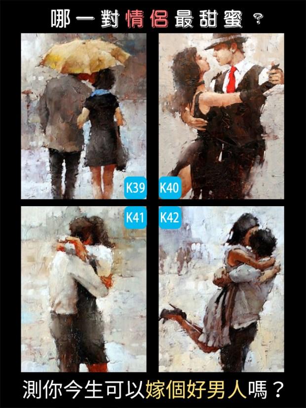327_哪一對情侶最甜蜜,測你今生可以嫁個好男人嗎_主圖.jpg