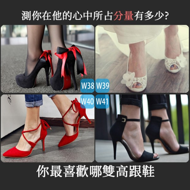337_你最喜歡哪雙高跟鞋,測你在他的心中所占分量有多少_主圖.jpg