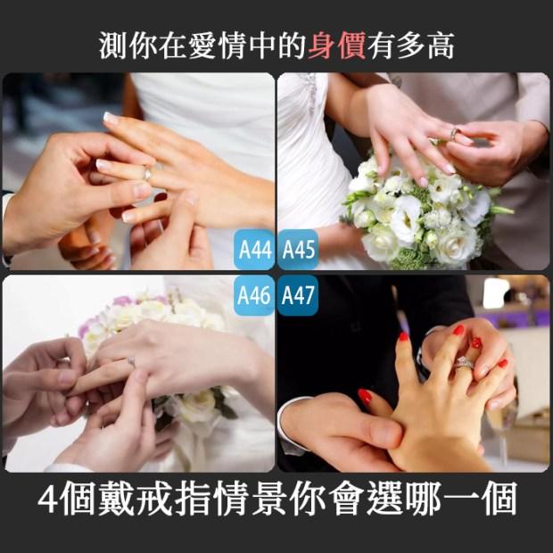 341_4個戴戒指情景你會選哪一個,測你在愛情中的身價有多高_主圖.jpg