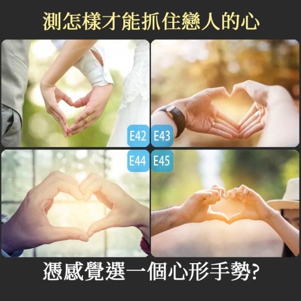 345_憑感覺選一個心形手勢,測怎樣才能抓住戀人的心_主圖.jpg