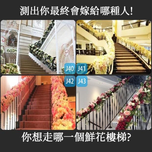 349_你想走哪一個鮮花樓梯,測出你最終會嫁給哪種人_主圖