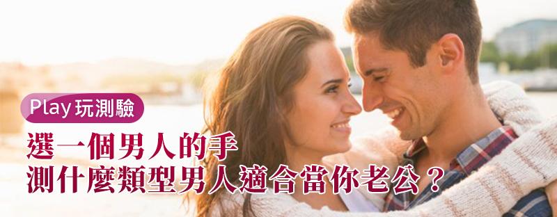 【愛情心理測驗】選一個男人的手,什麼類型男人適合當你老公?