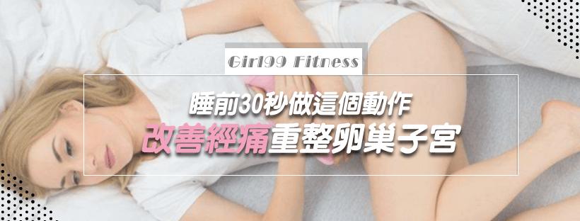 【月經保養】睡前30秒做這個動作,改善經痛重整卵巢子宮。