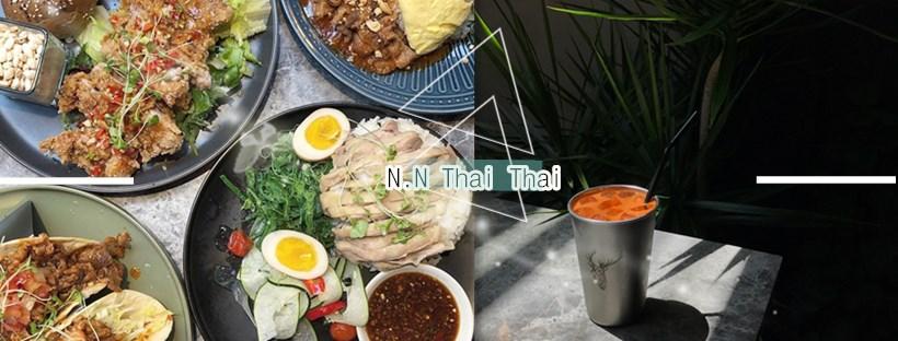 兩張粉紅小鈔也能吃到道地泰式料理?大學生新打卡潮店「N.N Thai Thai」不僅便宜又好吃又超好拍~~