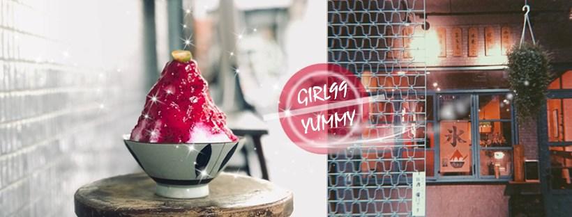 日式復古冰也有賣超特別口味厚片土司!「有點冰」老屋風格讓人充滿懷念味道~不吃冰也要來!