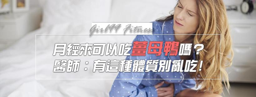 【月經保養】月經來可以吃薑母鴨嗎?醫師:有這種體質別亂吃!