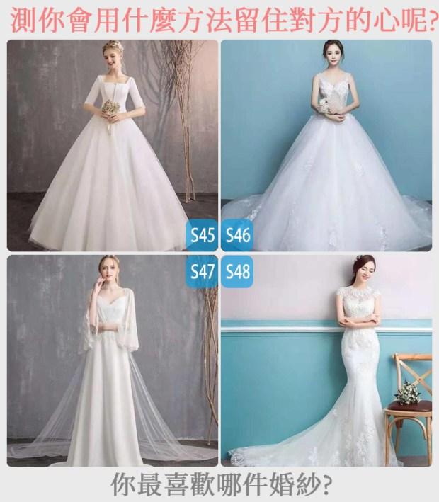 379_你最喜歡哪件婚紗,測你會用什麼方法留住對方的心呢_主圖.jpg